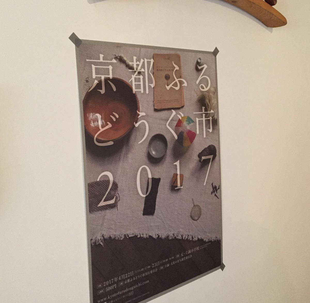 京都ふるどうぐ市2017